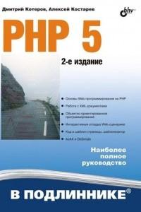 PHP 5. 2-е издание