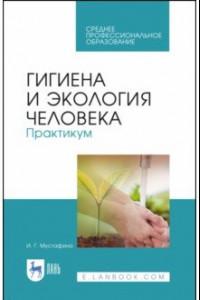 Гигиена и экология человека. Практикум