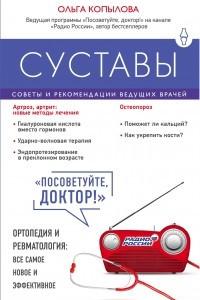 Суставы. Советы и рекомендации ведущих врачей