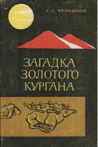 Загадка Золотого кургана (Где и как зародилось «скифское искусство»)