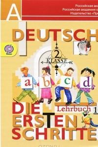 Deutsch: Klass 2: Lehrbuch 1-2 / Немецкий язык. 2 класс