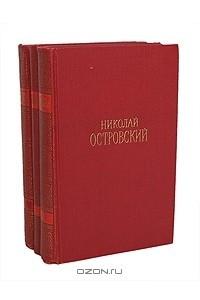 Николай Островский. Сочинения в 3 томах