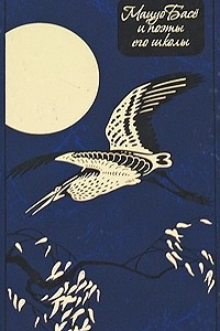 Мацуо Басе и поэты его школы.Избранные хайку