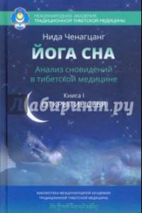Йога сна. Анализ сновидений в тибетской медицине. Книга 1. Открытие себя