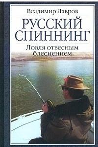 Русский спиннинг.Ловля отвесным блеснением