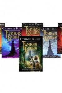 Темная башня. Полный комплект 6 книг