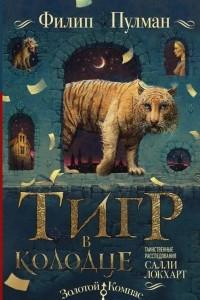 Тигр в колодце