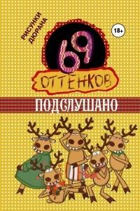 69 оттенков Подслушано