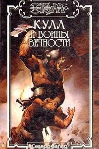 Кулл и воины вечности