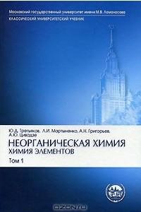 Неорганическая химия. Химия элементов. В 2 томах. Том 1