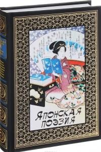 Японская поэзия