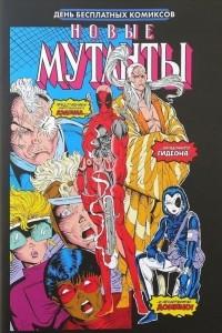 Новые мутанты #98. День бесплатных комиксов