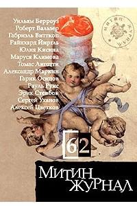 Митин журнал, №62, 2005
