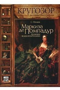 Маркиза де Помпадур. Три жизни великой куртизанки