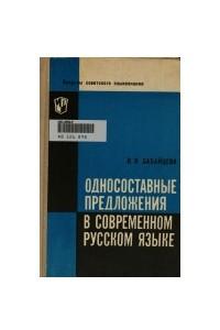 Односоставные предложения в современном русском языке