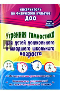 Утренняя гимнастика для детей дошкольного и младшего школьного возраста. Метод. рекомендации