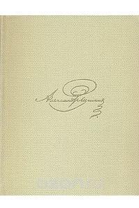 А. С. Пушкин Собрание сочинений в восьми томах. Том 5