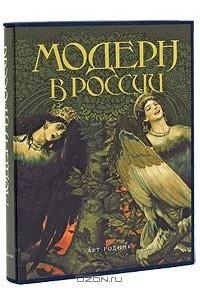 Модерн в России
