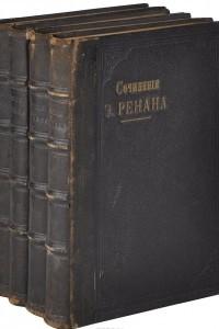 Эрнест Ренан. Собрание сочинений в 12 томах