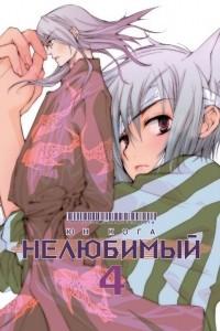 Нелюбимый 4 том