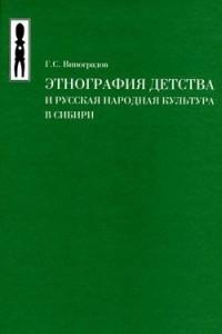 Этнография детства и русская народная культура в Сибири