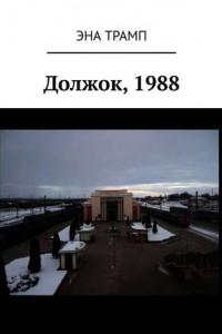 Должок,1988