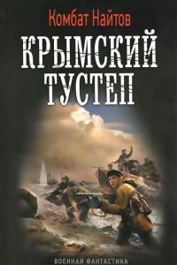 Крымский тустеп, или Два шага налево