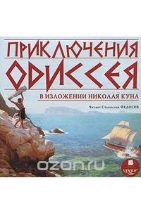 Приключения Одиссея в изложении Николая Куна
