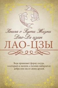 Книга о Пути Жизни (Дао-Дэ цзин)