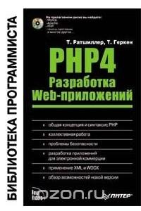 PHP 4. Разработка Web-приложений