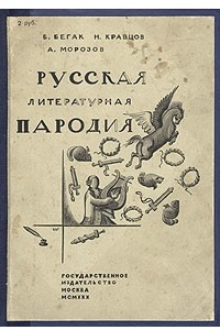Русская литературная пародия