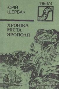 Хроніка міста Ярополя