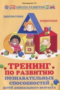 Тренинг по развитию познавательных способностей детей дошкольного возраста