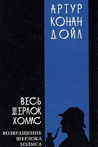 Весь Шерлок Холмс. В четырех томах. Том 3