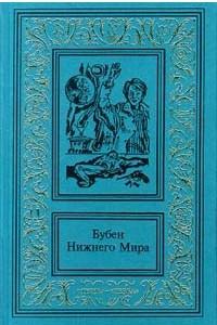 Бубен Нижнего Мира. Сочинения в двух томах. Том 1