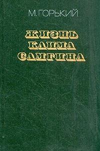 Жизнь Клима Самгина. В четырех частях. Часть 1