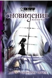 Сновидения. Книга 1. Зловещие тайны