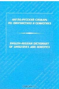 Англо-русский словарь по лингвистике и семиотике/English-Russian Dictionary of Linguistics and Semiotics