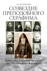 Созвездие Преподобного Серафима. Соратники и сомолитвенники святого Серафима Вырицкого