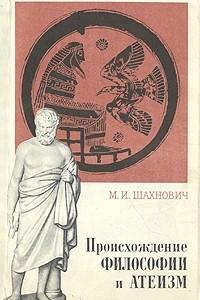 Происхождение философии и атеизма
