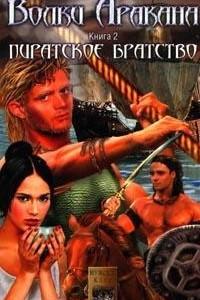 Волки Аракана. Пиратское братство. книга 2