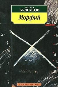 Морфий: Рассказы, повесть