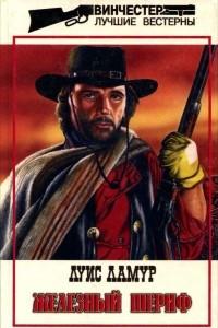 Железный шериф