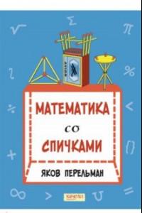 Математика со спичками