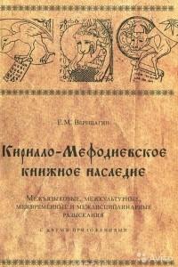 Кирилло-Мефодиевское книжное наследие. Межъязыковые, межкультурные, межвременные и междисциплинарные разыскания