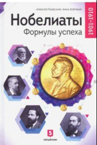 Нобелиаты. Формулы успеха. 1901?1910.