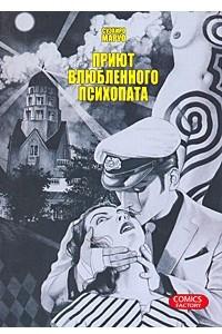 Приют влюбленного психопата