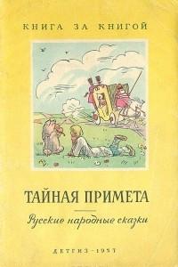 Тайная примета. Русские народные сказки