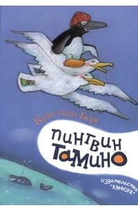 Пингвин Тамино
