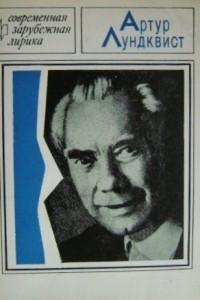 Артур Лундквист. Избранное